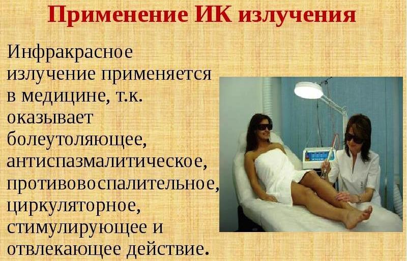 Эффективность инфракрасных обогревателей