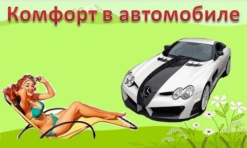 обогрев автомобиля